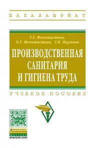 Производственная санитария и гигиена труда : учебное пособие. — (Высшее образование: Бакалавриат) ISBN 978-5-16-105549-6