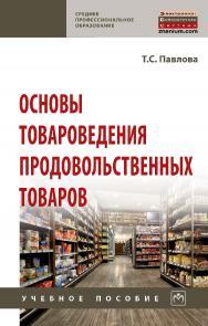 Основы товароведения продовольственных товаров : учебное пособие. — (Среднее профессиональное образование) ISBN 978-5-16-107232-5