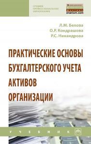 Практические основы бухгалтерского учета активов организации : учебник. — (Среднее профессиональное образование) ISBN 978-5-16-107297-4