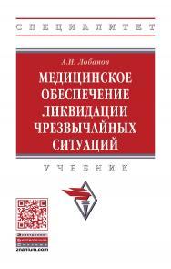 Медицинское обеспечение ликвидации чрезвычайных ситуаций : учебник. — (Высшее образование: Специалитет) ISBN 978-5-16-107352-0