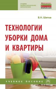Технологии уборки дома и квартиры : учебное пособие. — (Среднее профессиональное образование) ISBN 978-5-16-107755-9