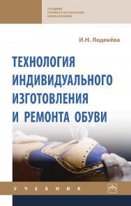 Технология индивидуального изготовления и ремонта обуви : учебник. — (Среднее профессиональное образование) ISBN 978-5-16-109128-9