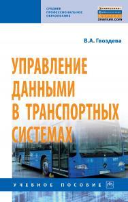 Управление данными в транспортных системах : учебное пособие. — (Среднее профессиональное образование). ISBN 978-5-16-109175-3