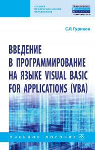 Введение в программирование на языке Visual Basic for Applications (VBA) : учебное пособие. — (Среднее профессиональное образование) ISBN 978-5-16-109182-1