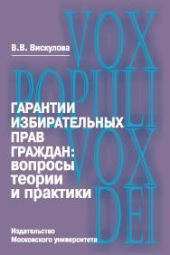 Гарантии избирательных прав граждан: вопросы теории и практики ISBN 978-5-19-010809-5