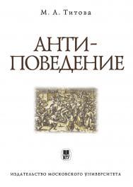 Антиповедение ISBN 978-5-19-010812-5