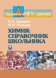 Химия: Справочник школьника ISBN 978-5-19-010842-2