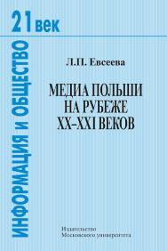 Медиа Польши на рубеже XX—XXI веков. — (XXI век: Информация и общество) ISBN 978-5-19-010859-0