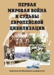 Первая мировая война и судьбы европейской цивилизации ISBN 978-5-19-010877-4