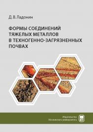 Формы соединений тяжелых металлов в техногенно-загрязненных почвах. ISBN 978-5-19-011302-0