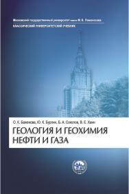 Геология и геохимия нефти и газа: Учебник ISBN 978-5-211-05326-7