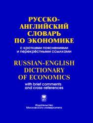 Русско-английский словарь по экономике ISBN 978-5-211-05407-3