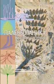 Палеоботаника. Высшие растения ISBN 978-5-211-05759-3