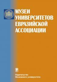 Музеи университетов Евразийской ассоциации: Аннотированный справочник. 3-е издание. ISBN 978-5-211-06464-5