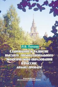 Становление и развитие высшего профессионального экологического образования в России: анализ проблем. Монография ISBN 978-5-211-06501-7