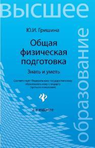 Общая физическая подготовка. Знать и уметь ISBN 978-5-222-16306-1