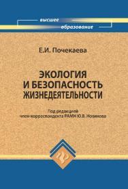 Экология и безопасность жизнедеятельности ISBN 978-5-222-17052-6