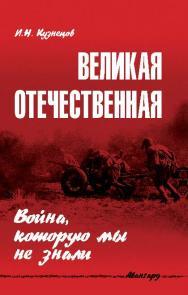 Великая Отечественная: война, которую мы не знали ISBN 978-5-222-17211-7