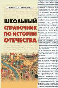 Школьный справочник по истории Отечества ISBN 978-5-222-17340-4