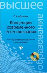 Концепции современного естествознания ISBN 978-5-222-18878-1