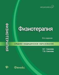 Физиотерапия ISBN 978-5-222-19119-4