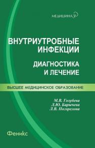 Внутриутробные инфекции : диагностика и лечение ISBN 978-5-222-19256-6