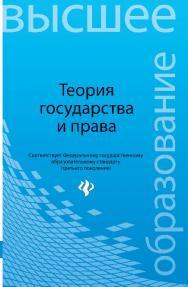 Теория государства и права ISBN 978-5-222-19260-3