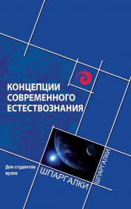 Концепции современного естествознания для студентов вузов ISBN 978-5-222-19669-4