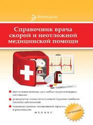 Справочник врача скорой и неотложной медицинской помощи ISBN 978-5-222-19727-1