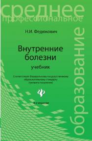 Внутренние болезни ISBN 978-5-222-19791-2