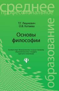 Основы философии ISBN 978-5-222-20054-4