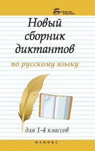 Новый сборник диктантов по русскому языку для 1-4 классов ISBN 978-5-222-20141-1