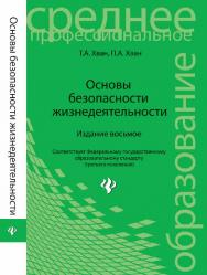 Основы безопасности жизнедеятельности ISBN 978-5-222-20302-6