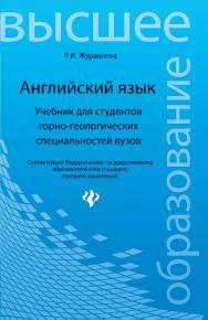 Английский язык : учебник для студентов горногеологических специальностей вузов ISBN 978-5-222-20621-8