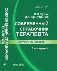 Современный справочник терапевта ISBN 978-5-222-20693-5