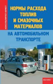 Нормы расхода топлив и смазочных материалов на автомобильном транспорте ISBN 978-5-222-20779-6
