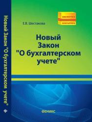 Новый Закон «О бухгалтерском учете» ISBN 978-5-222-20802-1