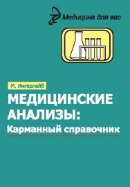 Медицинские анализы : карманный справочник ISBN 978-5-222-21200-4
