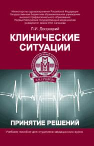 Клинические ситуации. Принятие решений ISBN 978-5-222-21658-3