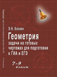 Геометрия: задачи на готовых чертежах для подготовки к ГИА и ЕГЭ: 7-9 классы ISBN 978-5-222-21746-7