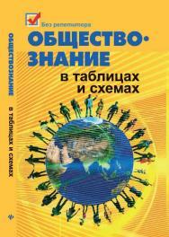 Обществознание в таблицах и схемах ISBN 978-5-222-21939-3
