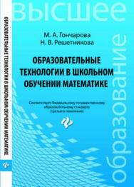 Образовательные технологии в школьном обучении математике ISBN 978-5-222-21972-0