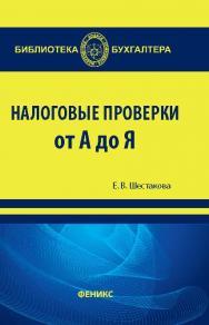 Налоговые проверки от «А» до «Я» ISBN 978-5-222-21973-7