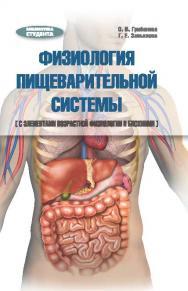 Физиология пищеварительной системы (с элементами возрастной физиологии и биохимии) ISBN 978-5-222-21974-4