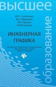 Инженерная графика ISBN 978-5-222-21988-1