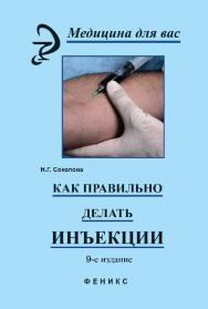 Как правильно делать инъекции ISBN 978-5-222-21997-3