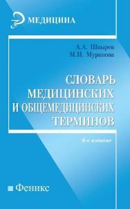 Словарь медицинских и общемедицинских терминов ISBN 978-5-222-22017-7