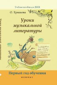 Уроки музыкальной литературы: первый год обучения ISBN 978-5-222-22144-0