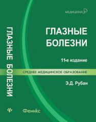 Глазные болезни ISBN 978-5-222-22428-1