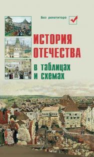 История Отечества в таблицах и схемах ISBN 978-5-222-22591-2